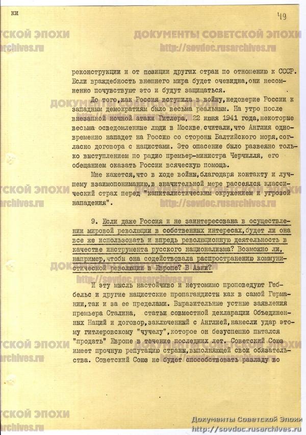 Жизнь со Сталиным на обложке. Советский номер журнала LIFE-104