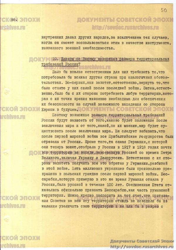 Жизнь со Сталиным на обложке. Советский номер журнала LIFE-105