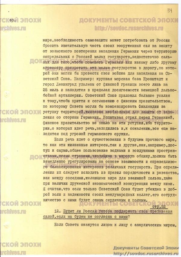 Жизнь со Сталиным на обложке. Советский номер журнала LIFE-109