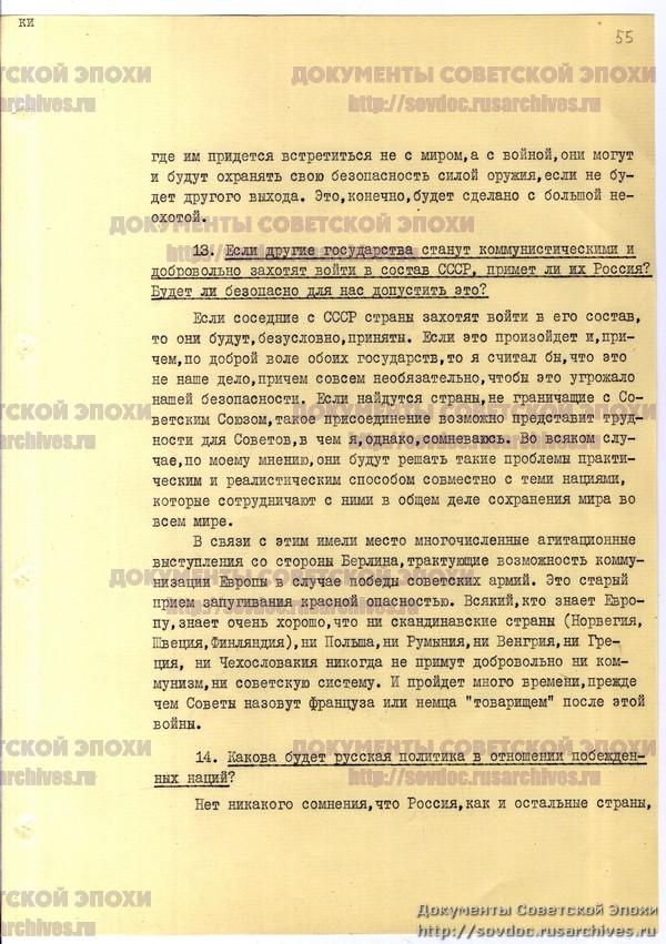 Жизнь со Сталиным на обложке. Советский номер журнала LIFE-110