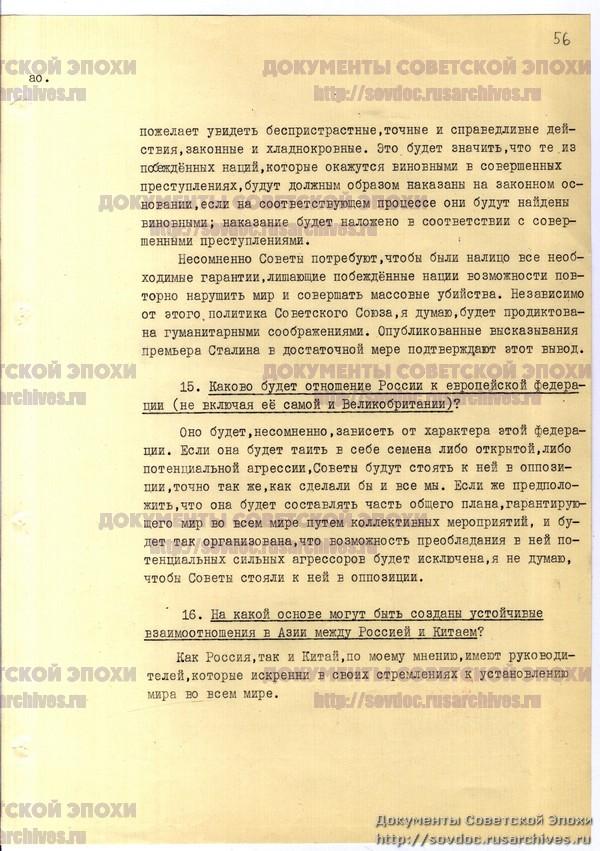 Жизнь со Сталиным на обложке. Советский номер журнала LIFE-111