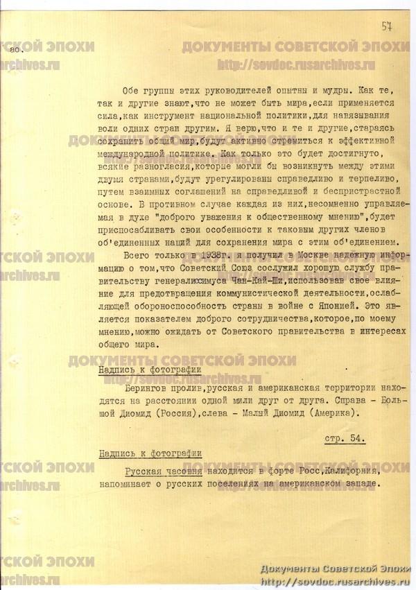 Жизнь со Сталиным на обложке. Советский номер журнала LIFE-112