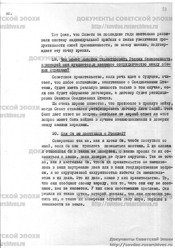 Жизнь со Сталиным на обложке. Советский номер журнала LIFE-114