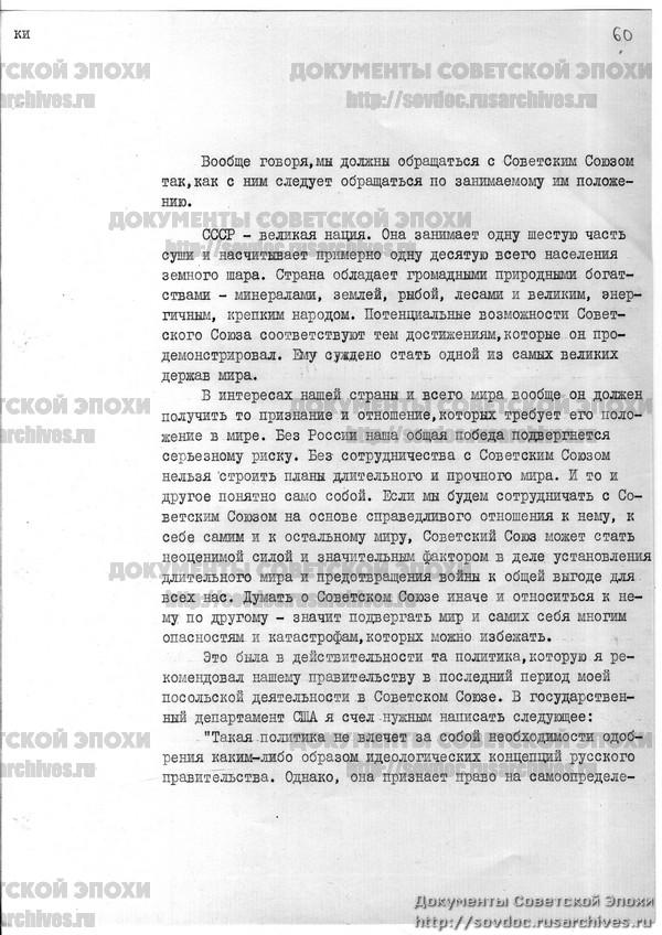 Жизнь со Сталиным на обложке. Советский номер журнала LIFE-115