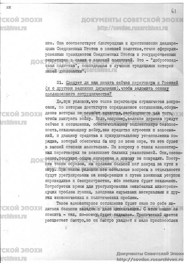 Жизнь со Сталиным на обложке. Советский номер журнала LIFE-116