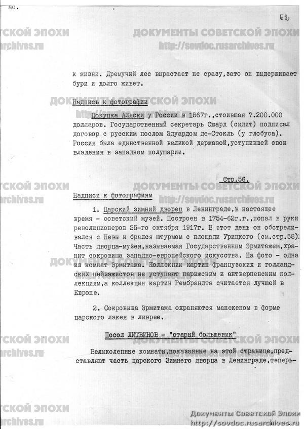 Жизнь со Сталиным на обложке. Советский номер журнала LIFE-117