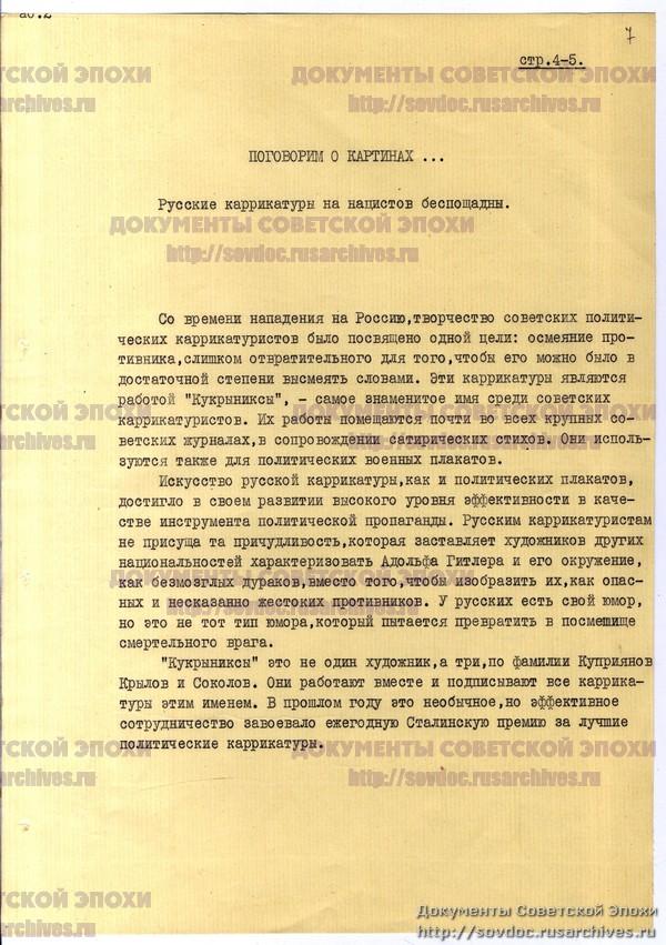 Жизнь со Сталиным на обложке. Советский номер журнала LIFE-12