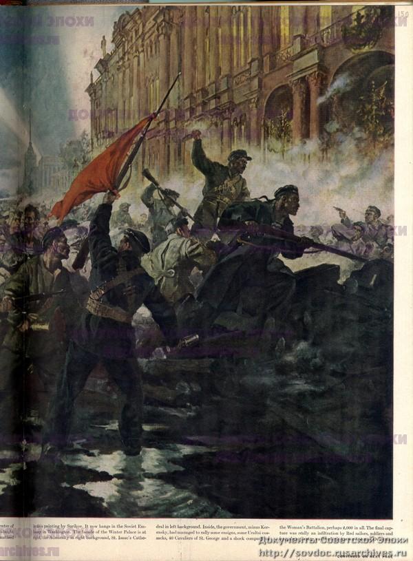 Жизнь со Сталиным на обложке. Советский номер журнала LIFE-121