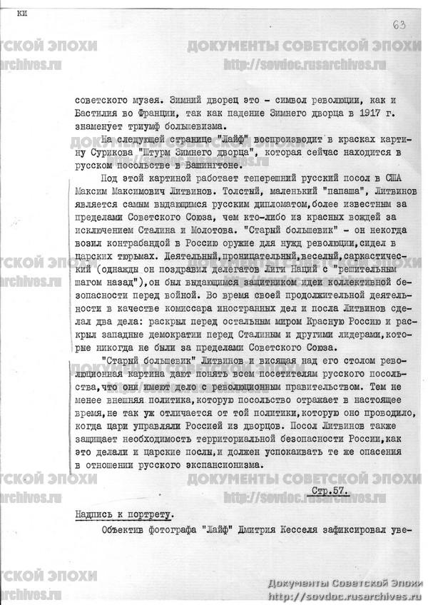 Жизнь со Сталиным на обложке. Советский номер журнала LIFE-122