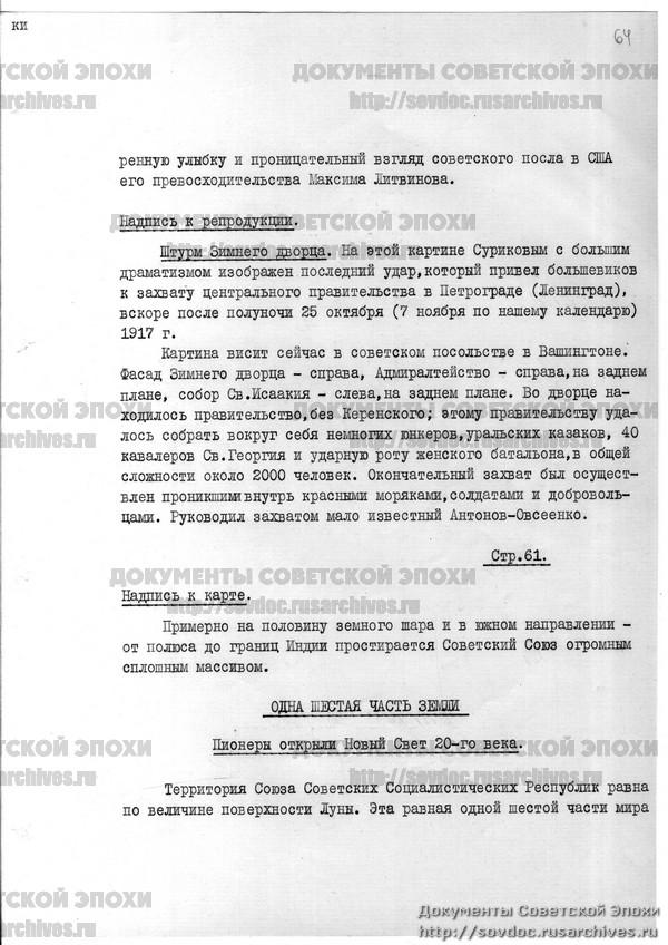 Жизнь со Сталиным на обложке. Советский номер журнала LIFE-123