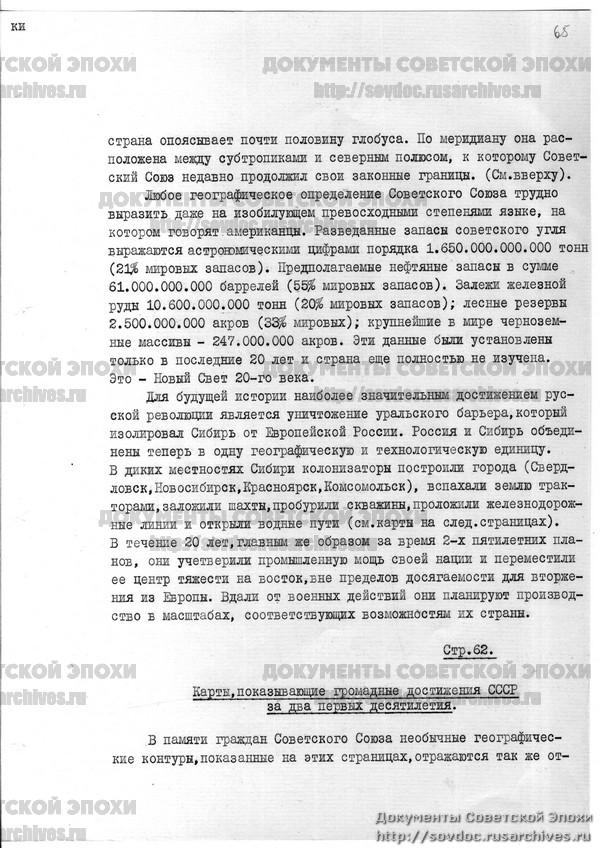 Жизнь со Сталиным на обложке. Советский номер журнала LIFE-126