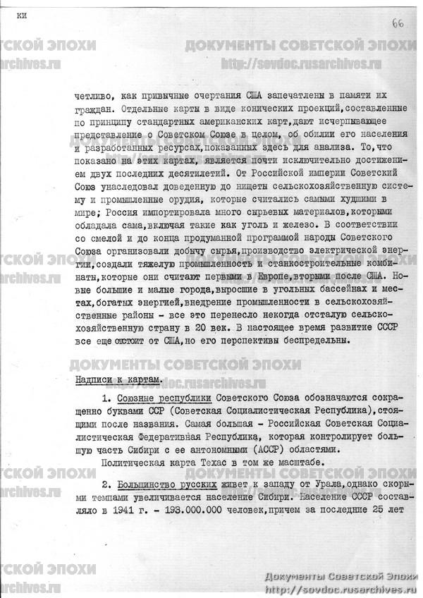 Жизнь со Сталиным на обложке. Советский номер журнала LIFE-127