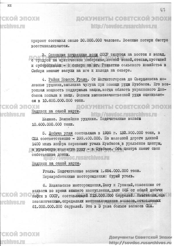 Жизнь со Сталиным на обложке. Советский номер журнала LIFE-129