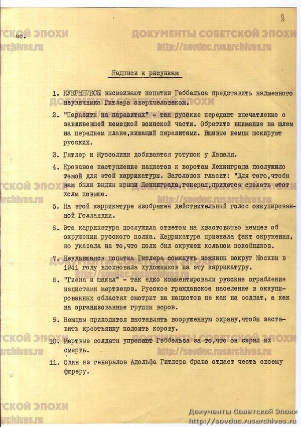 Жизнь со Сталиным на обложке. Советский номер журнала LIFE-13