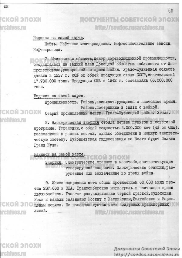 Жизнь со Сталиным на обложке. Советский номер журнала LIFE-130