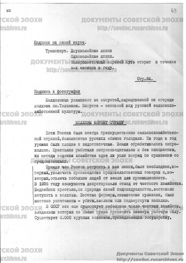 Жизнь со Сталиным на обложке. Советский номер журнала LIFE-132