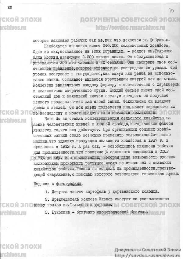 Жизнь со Сталиным на обложке. Советский номер журнала LIFE-135