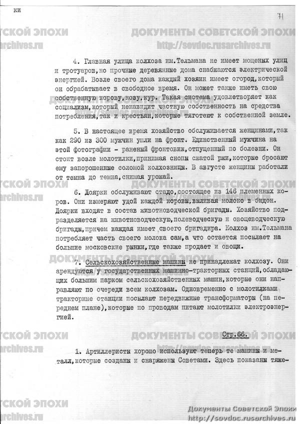 Жизнь со Сталиным на обложке. Советский номер журнала LIFE-136
