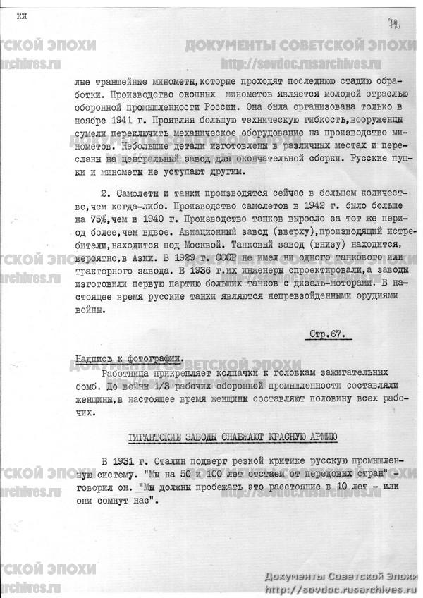 Жизнь со Сталиным на обложке. Советский номер журнала LIFE-139