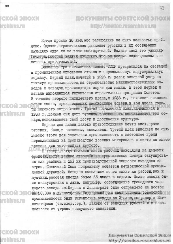 Жизнь со Сталиным на обложке. Советский номер журнала LIFE-140