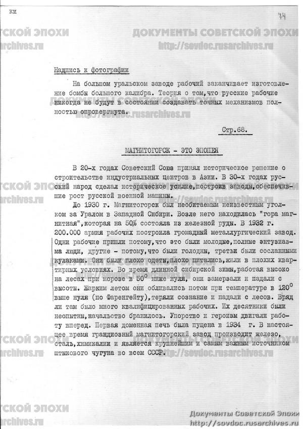 Жизнь со Сталиным на обложке. Советский номер журнала LIFE-142