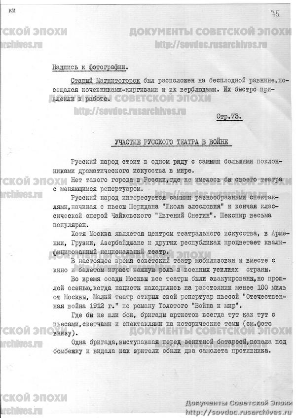 Жизнь со Сталиным на обложке. Советский номер журнала LIFE-147