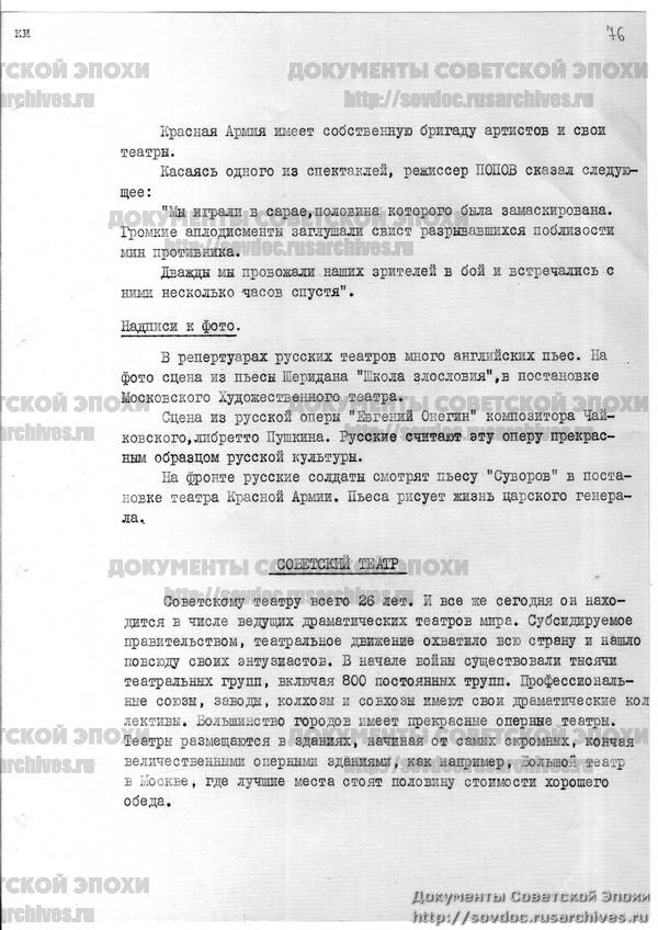 Жизнь со Сталиным на обложке. Советский номер журнала LIFE-150
