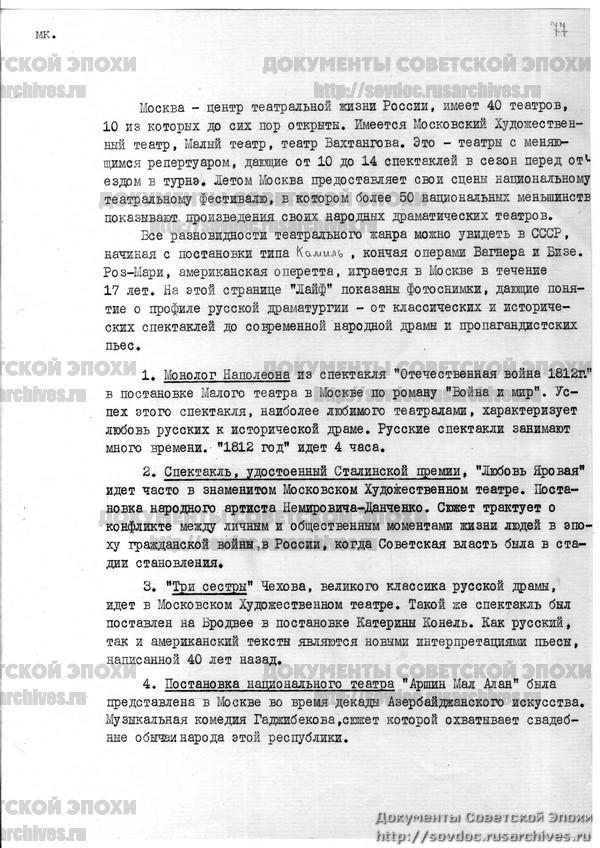 Жизнь со Сталиным на обложке. Советский номер журнала LIFE-160