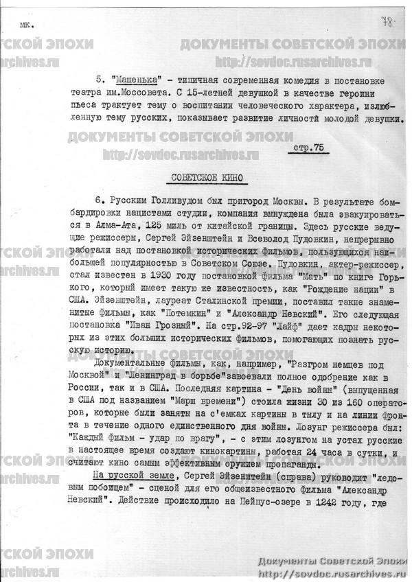 Жизнь со Сталиным на обложке. Советский номер журнала LIFE-162