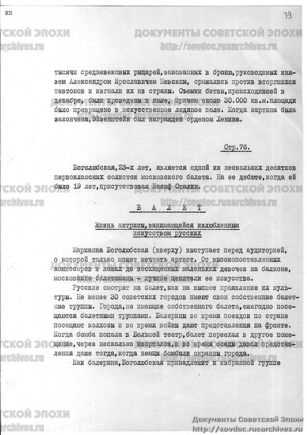 Жизнь со Сталиным на обложке. Советский номер журнала LIFE-164