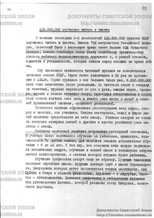 Жизнь со Сталиным на обложке. Советский номер журнала LIFE-171