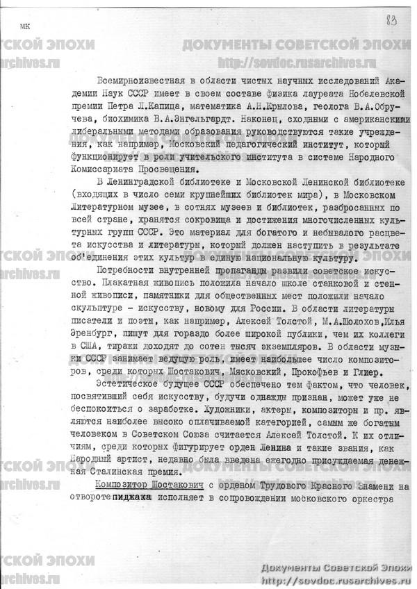 Жизнь со Сталиным на обложке. Советский номер журнала LIFE-172