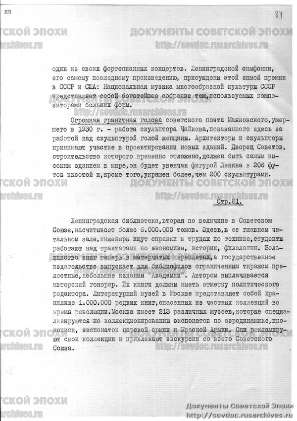 Жизнь со Сталиным на обложке. Советский номер журнала LIFE-174