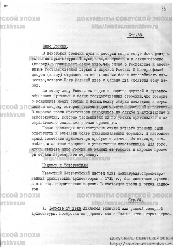 Жизнь со Сталиным на обложке. Советский номер журнала LIFE-178