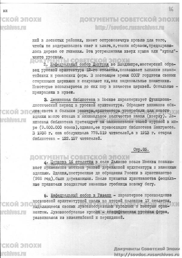 Жизнь со Сталиным на обложке. Советский номер журнала LIFE-179