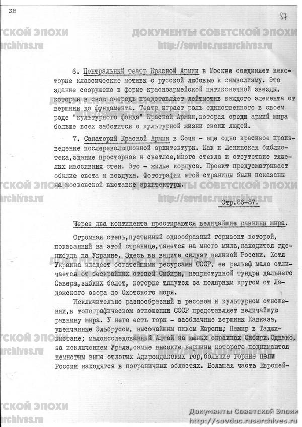 Жизнь со Сталиным на обложке. Советский номер журнала LIFE-181