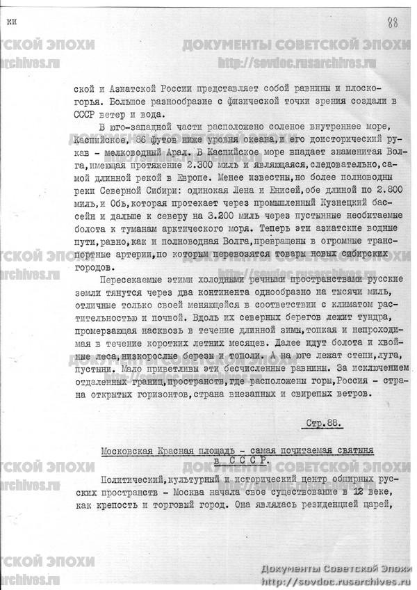 Жизнь со Сталиным на обложке. Советский номер журнала LIFE-182