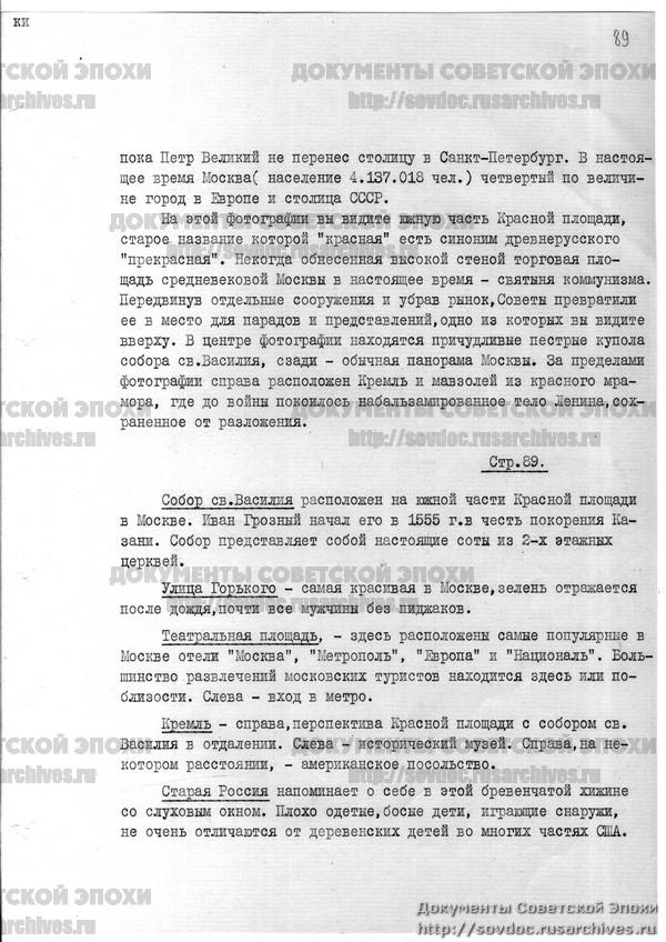 Жизнь со Сталиным на обложке. Советский номер журнала LIFE-188