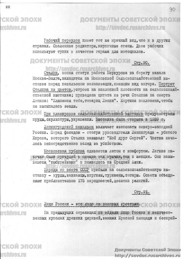Жизнь со Сталиным на обложке. Советский номер журнала LIFE-189