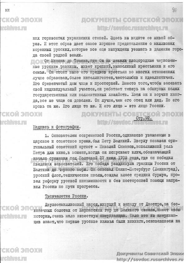 Жизнь со Сталиным на обложке. Советский номер журнала LIFE-191