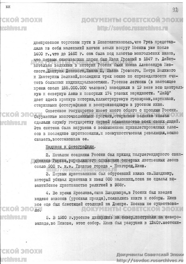 Жизнь со Сталиным на обложке. Советский номер журнала LIFE-193