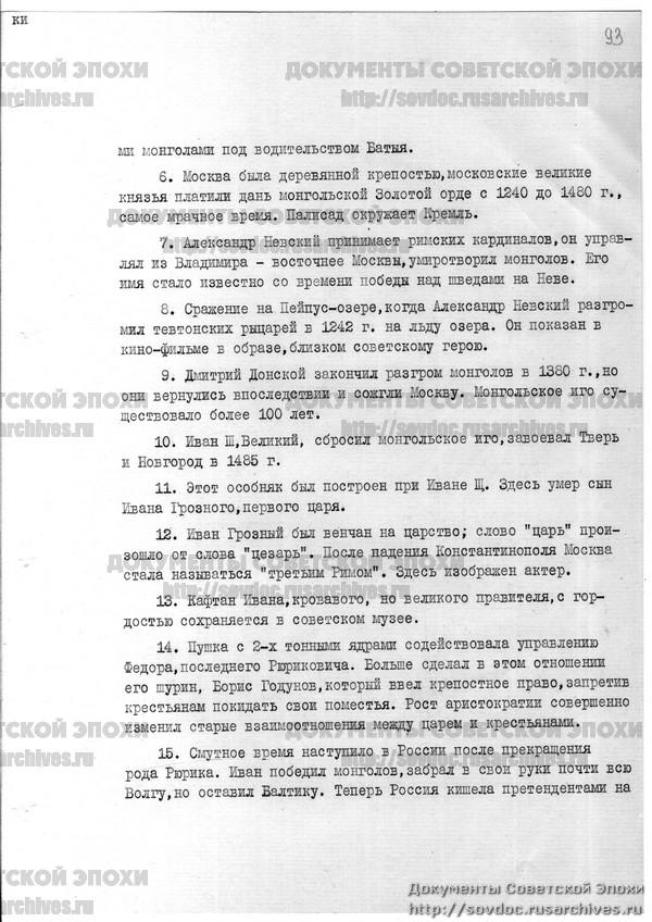 Жизнь со Сталиным на обложке. Советский номер журнала LIFE-195