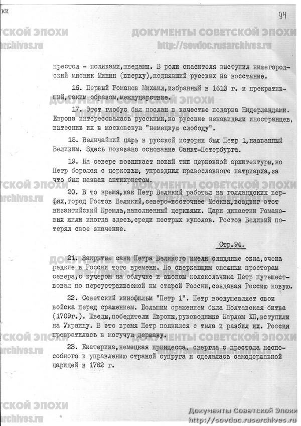 Жизнь со Сталиным на обложке. Советский номер журнала LIFE-197