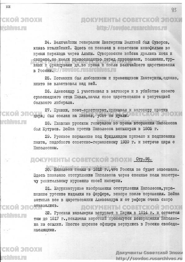 Жизнь со Сталиным на обложке. Советский номер журнала LIFE-198
