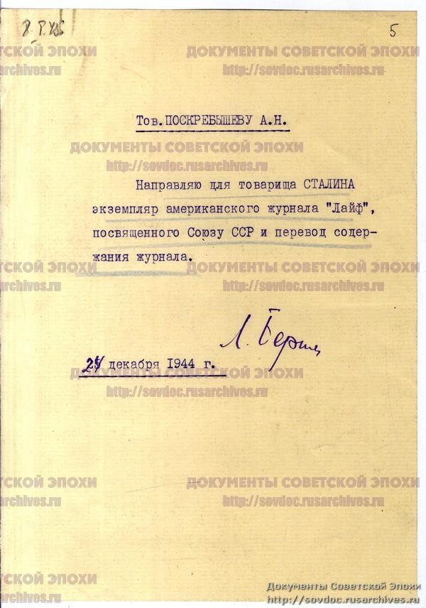 Жизнь со Сталиным на обложке. Советский номер журнала LIFE-2