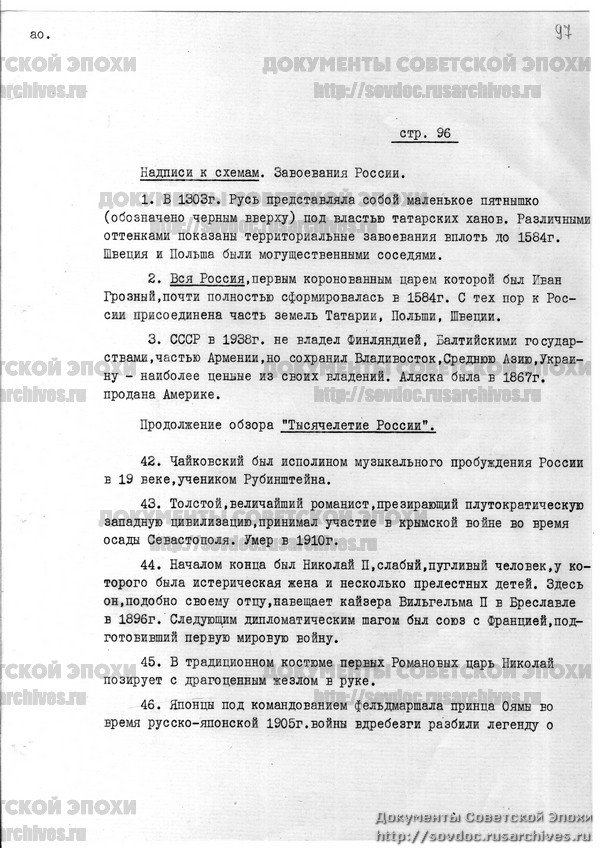 Жизнь со Сталиным на обложке. Советский номер журнала LIFE-202
