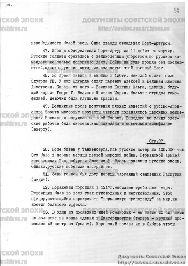 Жизнь со Сталиным на обложке. Советский номер журнала LIFE-204