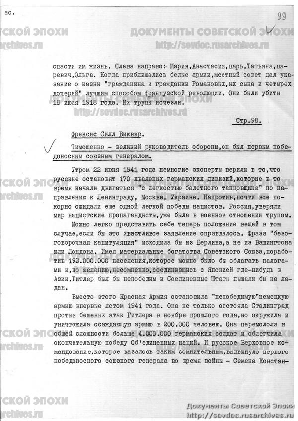 Жизнь со Сталиным на обложке. Советский номер журнала LIFE-205