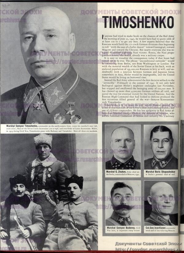 Жизнь со Сталиным на обложке. Советский номер журнала LIFE-206