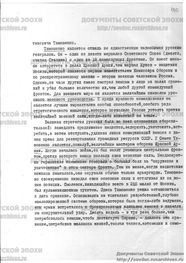 Жизнь со Сталиным на обложке. Советский номер журнала LIFE-207